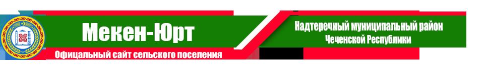Мекен-Юрт | Администрация Надтеречного района ЧР